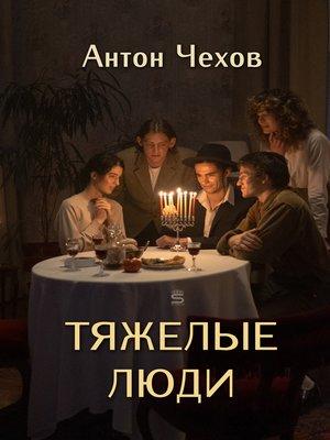 cover image of Тяжелые люди