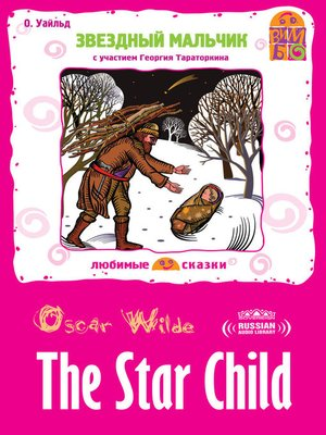 cover image of The Star Child (Звездный мальчик)