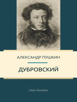 cover image of Дубровский