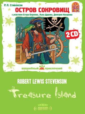 cover image of Treasure Island (Остров Сокровищ)
