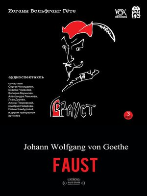 cover image of Faust (Фауст)