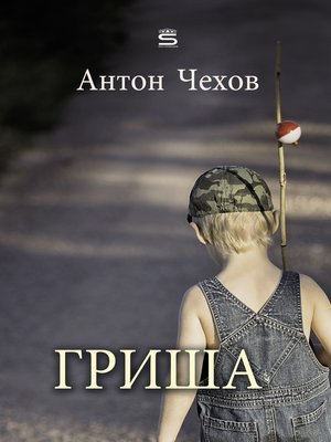 cover image of Гриша