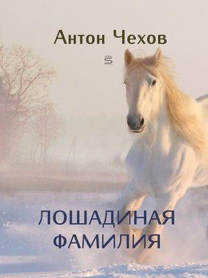 cover image of Лошадиная фамилия