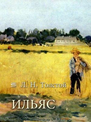 cover image of Ильяс (Ilyas)