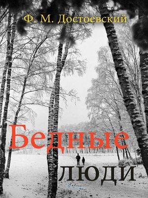 cover image of Бедные люди (Poor Folk)