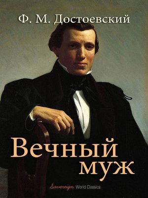 cover image of Вечный муж (The Eternal Husband)
