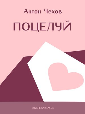 cover image of Поцелуй