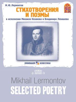 cover image of Mikhail Lermontov Selected Poetry (Михаил Лермонтов. Стихотворения и поэмы)