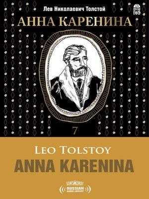 cover image of Anna Karenina, Volume 7 (Анна Каренина Часть 7)