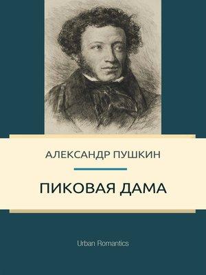cover image of Пиковая дама