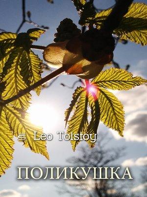 cover image of Поликушка (Polikushka)