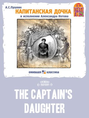 cover image of The Captain's Daughter (Капитанская дочка)