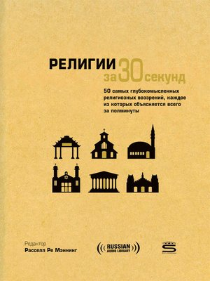 cover image of 30-Second Religion (Религии за 30 секунд)