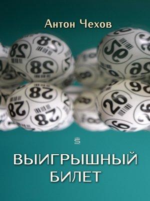 cover image of Выигрышный билет
