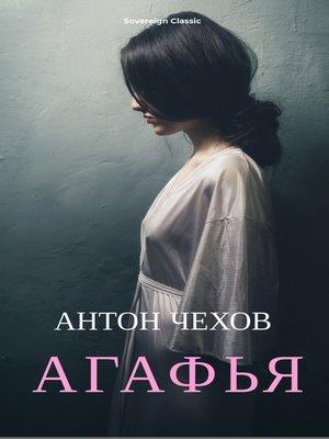 cover image of Агафья
