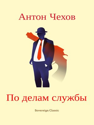 cover image of По делам службы