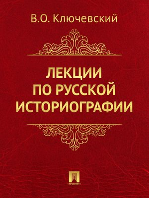 cover image of Лекции по русской историографии