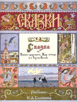 cover image of Сказка об Иване-царевиче, Жар-птице и о Сером Волке