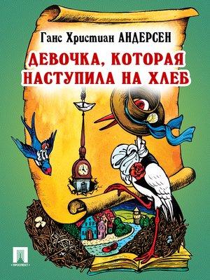 cover image of Девочка, которая наступила на хлеб