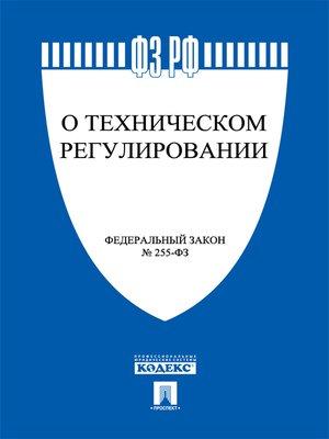 """cover image of ФЗ РФ """"О техническом регулировании"""""""