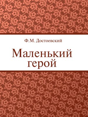 cover image of Маленький герой