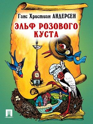 cover image of Эльф розового куста