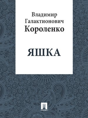 cover image of Яшка