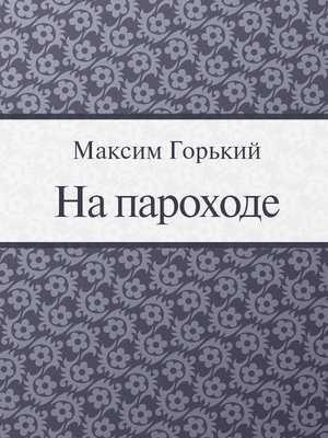 cover image of На пароходе