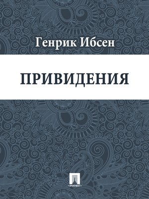 cover image of Привидения
