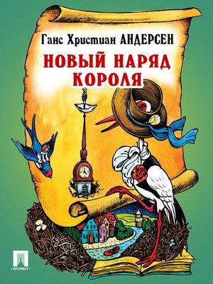 cover image of Новый наряд короля