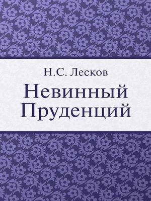 cover image of Невинный Пруденций