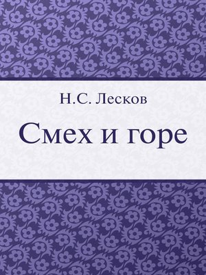 cover image of Смех и горе