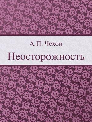 cover image of Неосторожность