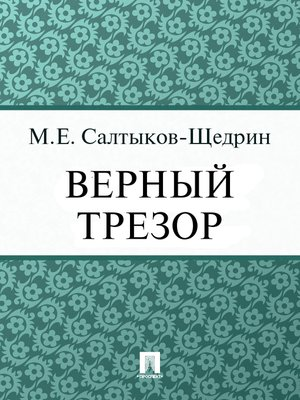 cover image of Верный трезор