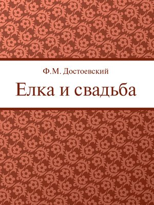 cover image of Елка и свадьба