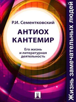 cover image of Антиох Кантемир. Его жизнь и литературная деятельность
