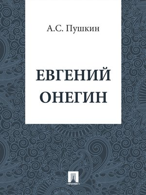 cover image of Евгений Онегин