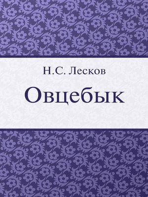 cover image of Овцебык