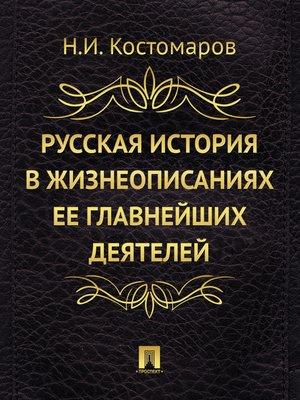 cover image of Русская история в жизнеописаниях ее главнейших деятелей