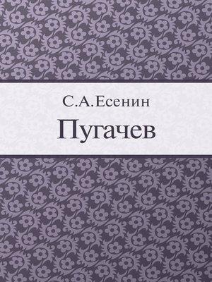 cover image of Пугачев