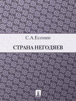 cover image of Страна негодяев