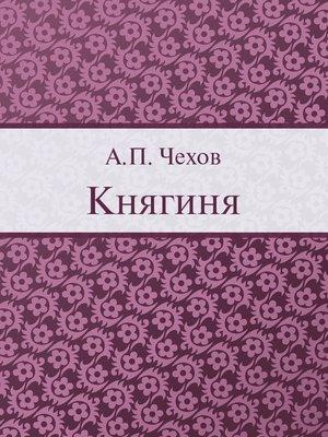 cover image of Княгиня