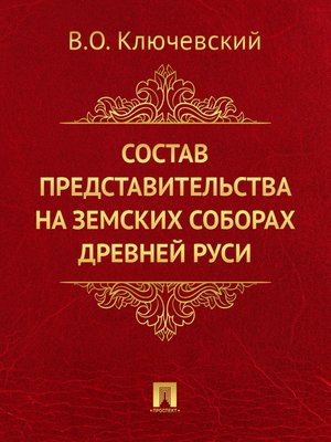 cover image of Состав представительства на земских соборах древней Руси