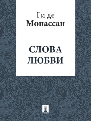 cover image of Слова любви