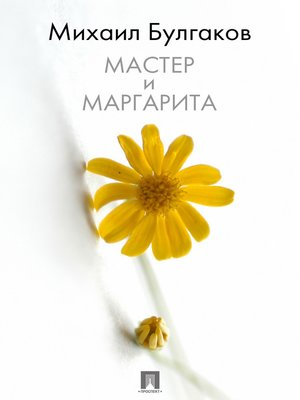 cover image of Master and Margarita
