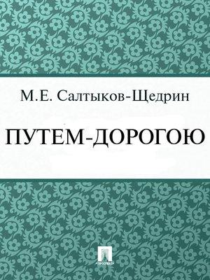 cover image of Путем-дорогою