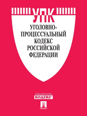cover image of Уголовно-процессуальный кодекс РФ по состоянию на 01.10.2014