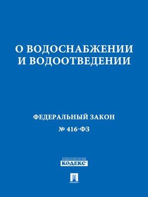 """cover image of ФЗ РФ """"О водоснабжении и водоотведении"""""""