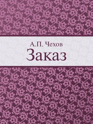 cover image of Заказ