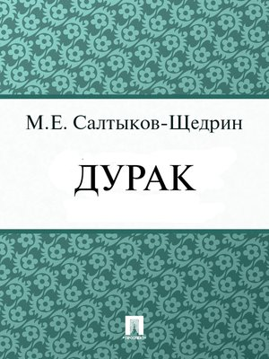 cover image of Дурак